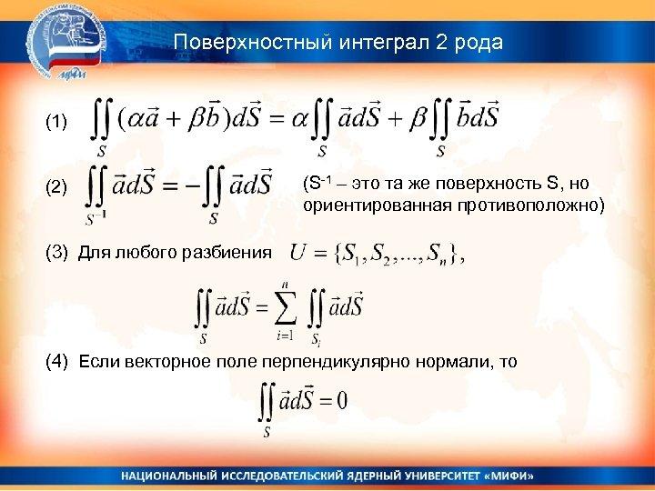 Поверхностный интеграл 2 рода (1) (2) (S-1 – это та же поверхность S, но