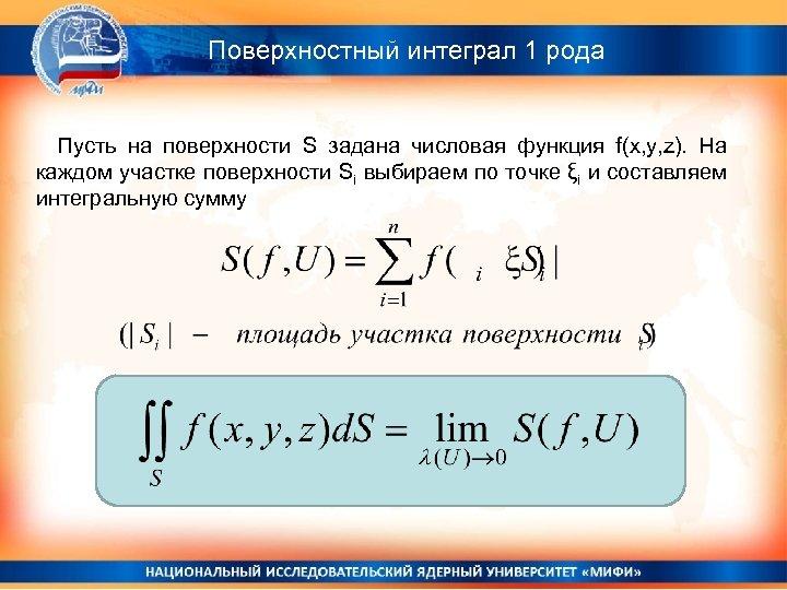 Поверхностный интеграл 1 рода Пусть на поверхности S задана числовая функция f(x, y, z).
