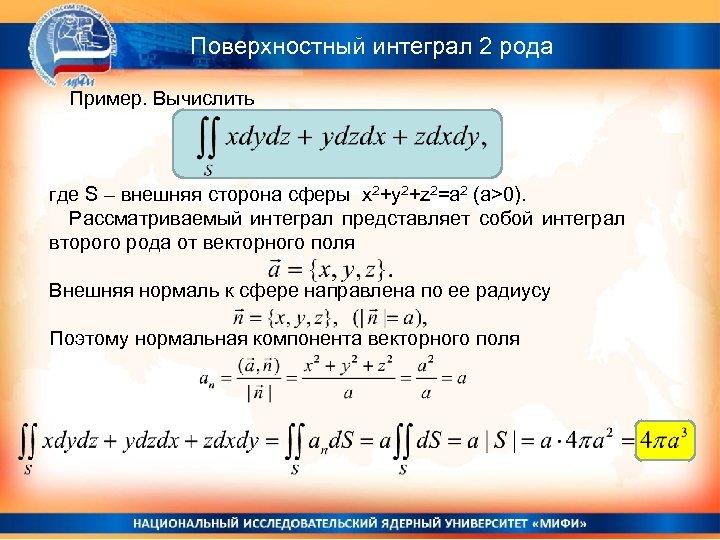 Поверхностный интеграл 2 рода Пример. Вычислить где S – внешняя сторона сферы x 2+y