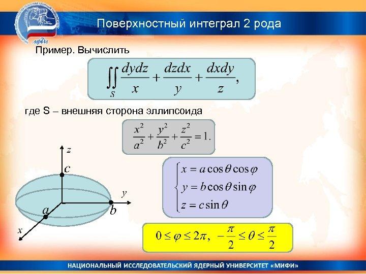 Поверхностный интеграл 2 рода Пример. Вычислить где S – внешняя сторона эллипсоида