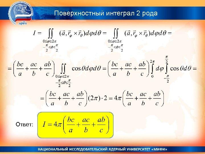Поверхностный интеграл 2 рода Ответ: