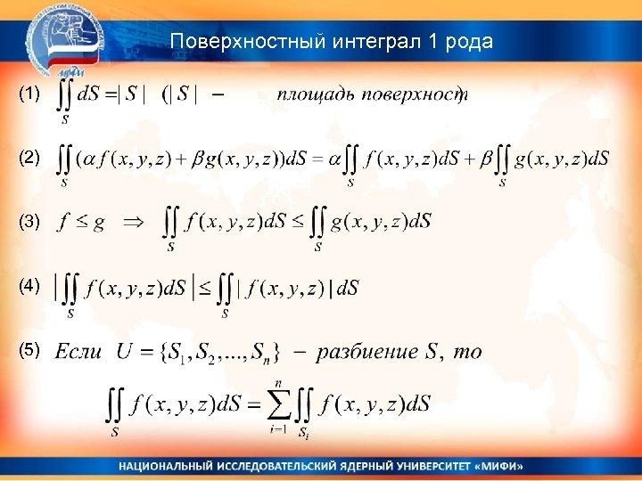 Поверхностный интеграл 1 рода (1) (2) (3) (4) (5)