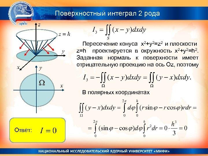 Поверхностный интеграл 2 рода Пересечение конуса x 2+y 2=z 2 и плоскости z=h проектируется