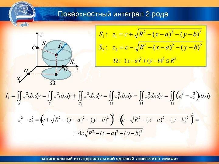 Поверхностный интеграл 2 рода