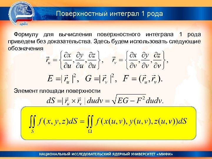 Поверхностный интеграл 1 рода Формулу для вычисления поверхностного интеграла 1 рода приведем без доказательства.