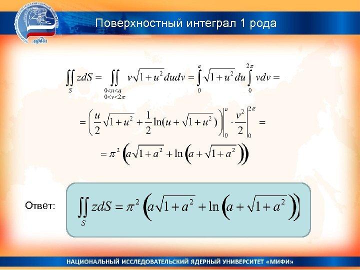 Поверхностный интеграл 1 рода Ответ: