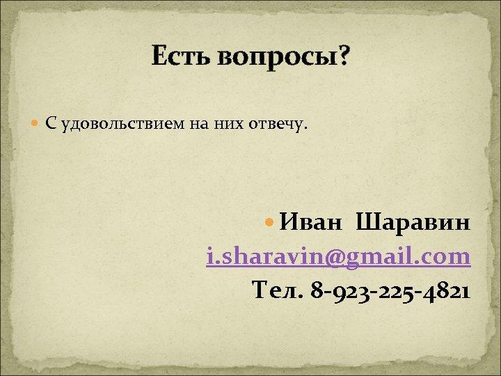 Есть вопросы? С удовольствием на них отвечу. Иван Шаравин i. sharavin@gmail. com Тел. 8