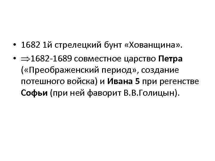 • 1682 1 й стрелецкий бунт «Хованщина» . • 1682 -1689 совместное царство