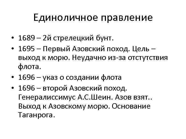 Единоличное правление • 1689 – 2 й стрелецкий бунт. • 1695 – Первый Азовский