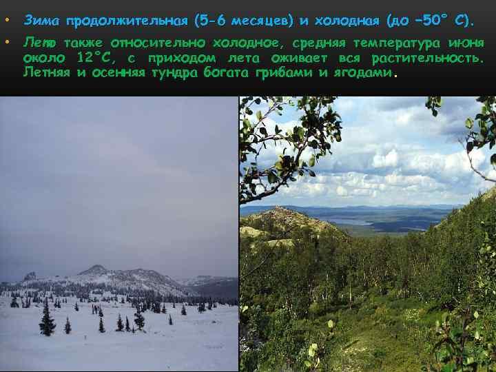 • Зима продолжительная (5 -6 месяцев) и холодная (до − 50° С). •