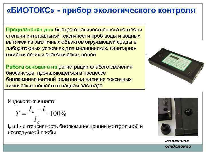 «БИОТОКС» - прибор экологического контроля Предназначен для быстрого количественного контроля степени интегральной токсичности