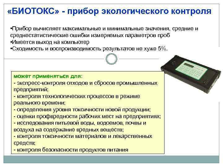 «БИОТОКС» - прибор экологического контроля • Прибор вычисляет максимальные и минимальные значения, средние