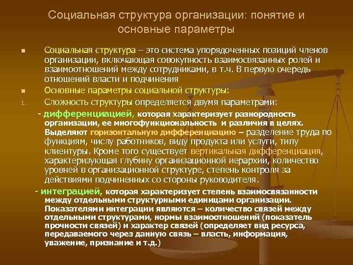 Социальная структура организации: понятие и основные параметры n n 1. Социальная структура – это