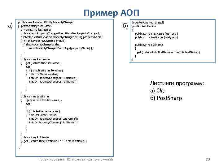 Пример АОП а) public class Person : INotify. Property. Changed { private string first.