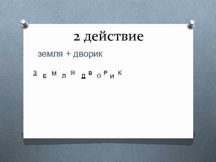 2 действие земля + дворик З Е М Л Я Д В О Р