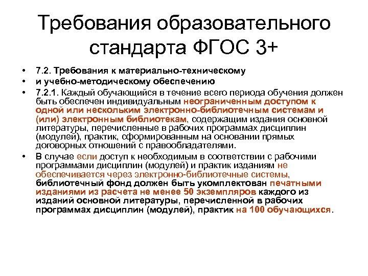 Требования образовательного стандарта ФГОС 3+ • • 7. 2. Требования к материально-техническому и учебно-методическому