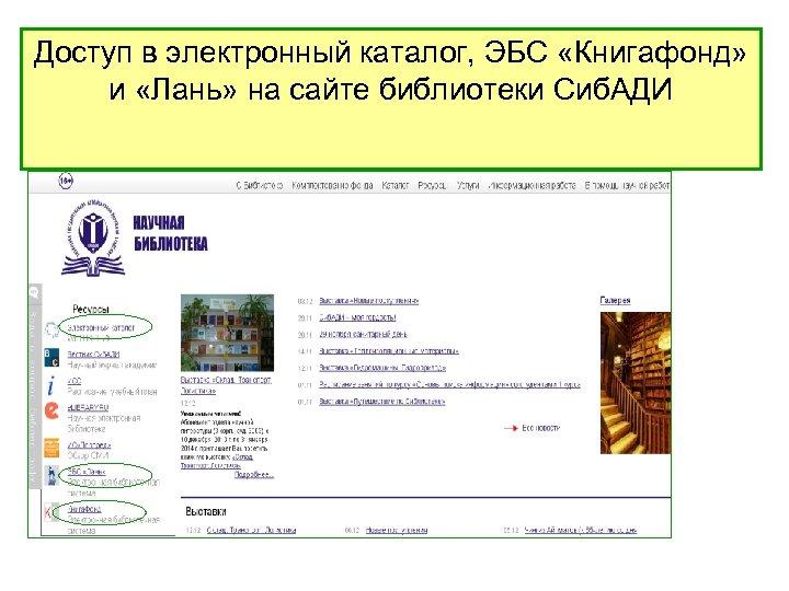 Доступ в электронный каталог, ЭБС «Книгафонд» и «Лань» на сайте библиотеки Сиб. АДИ