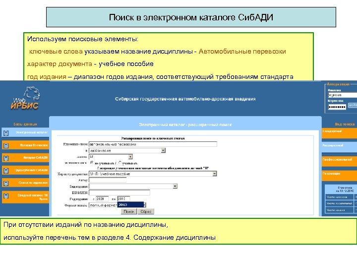 Поиск в электронном каталоге Сиб. АДИ Используем поисковые элементы: ключевые слова указываем название дисциплины