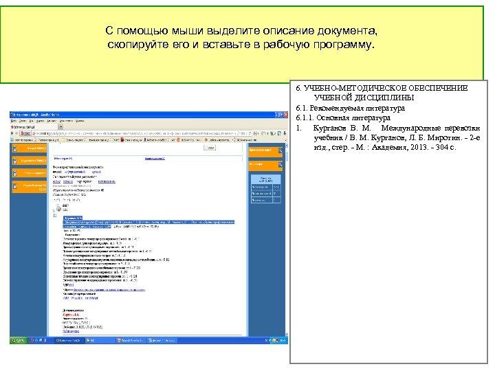 С помощью мыши выделите описание документа, скопируйте его и вставьте в рабочую программу. 6.