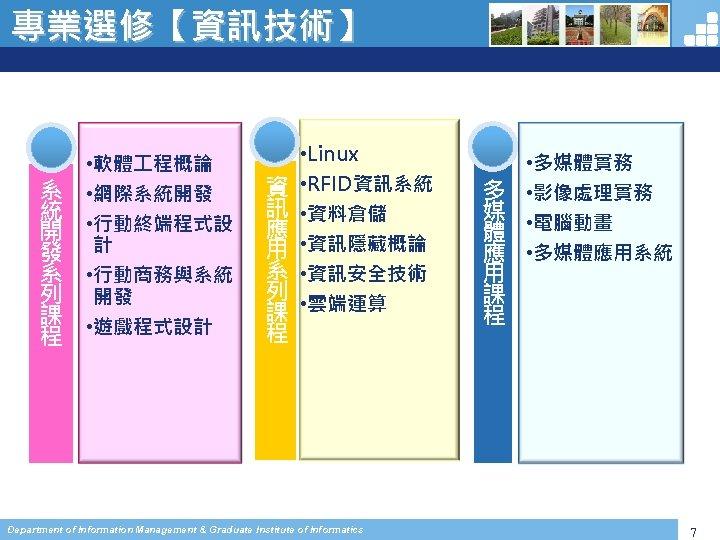 專業選修【資訊技術】 系 統 開 發 系 列 課 程 • 軟體 程概論 • 網際系統開發