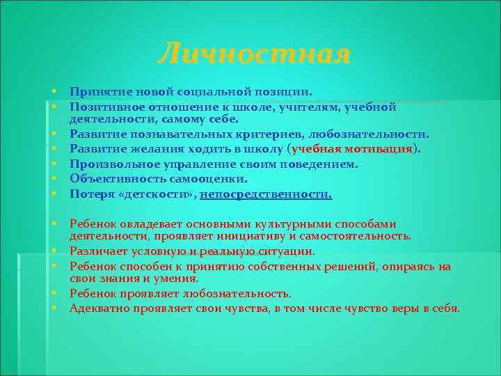 Личностная § § § § Принятие новой социальной позиции. Позитивное отношение к школе, учителям,