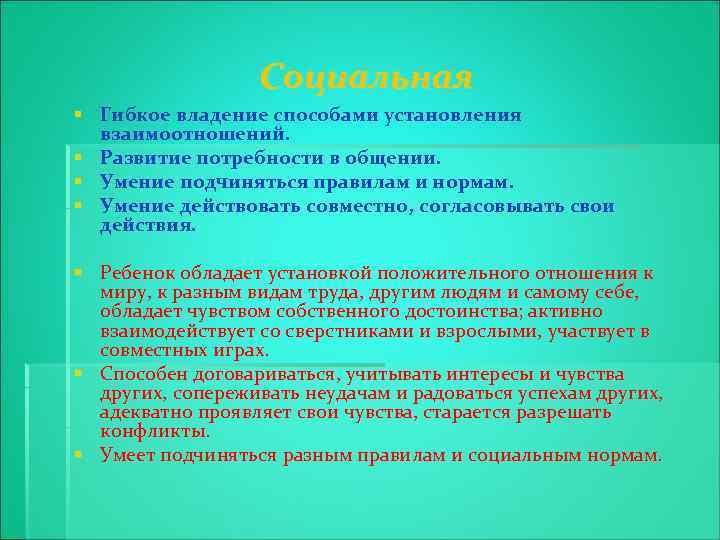 Социальная § Гибкое владение способами установления взаимоотношений. § Развитие потребности в общении. § Умение