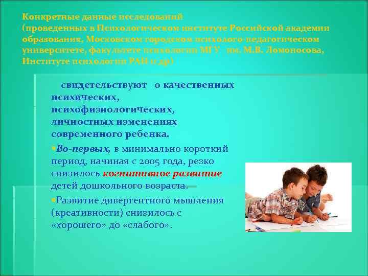 Конкретные данные исследований (проведенных в Психологическом институте Российской академии образования, Московском городском психолого-педагогическом университете,