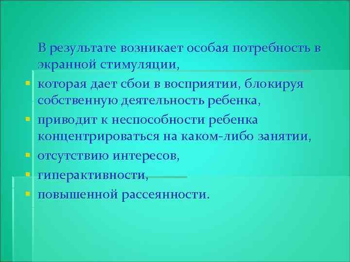 § § § В результате возникает особая потребность в экранной стимуляции, которая дает сбои