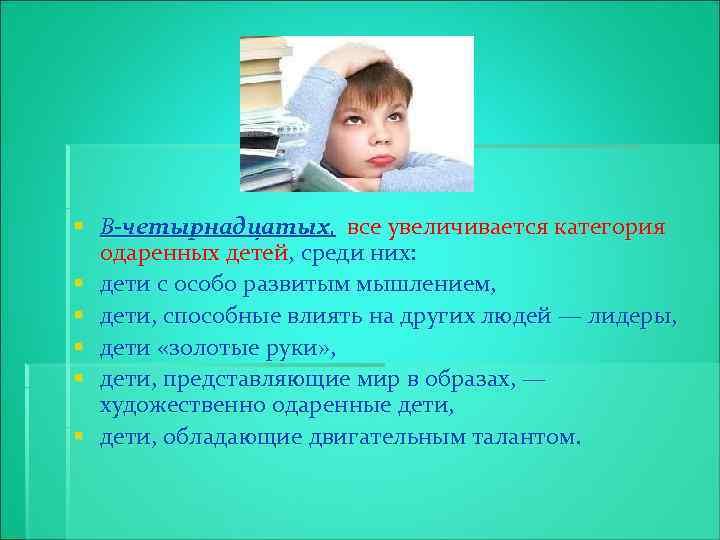 § В-четырнадцатых, все увеличивается категория одаренных детей, среди них: § дети с особо развитым