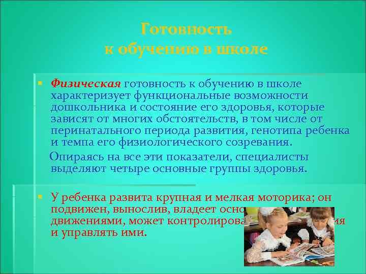 Готовность к обучению в школе § Физическая готовность к обучению в школе характеризует функциональные