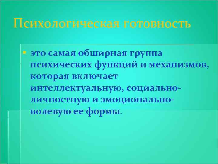 Психологическая готовность § это самая обширная группа психических функций и механизмов, которая включает интеллектуальную,