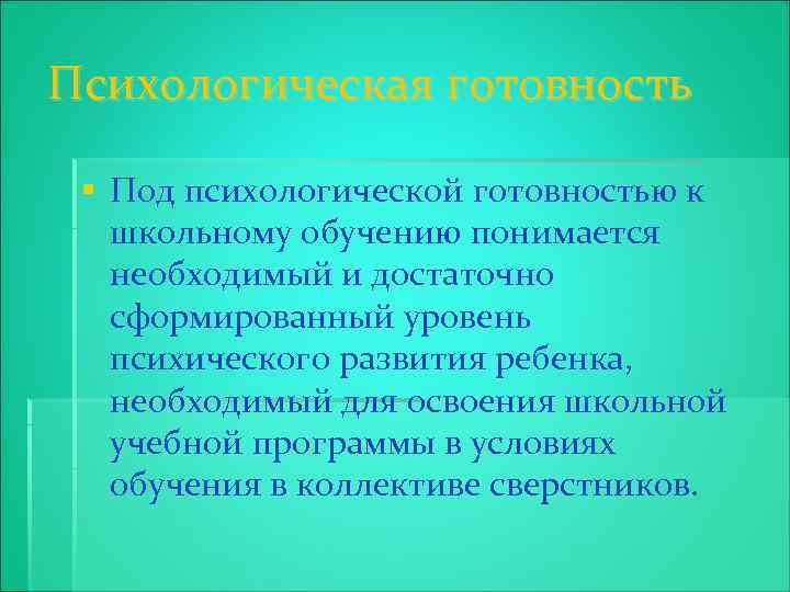 Психологическая готовность § Под психологической готовностью к школьному обучению понимается необходимый и достаточно сформированный