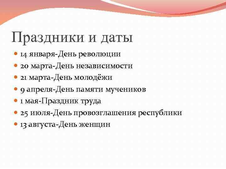 Праздники и даты 14 января-День революции 20 марта-День независимости 21 марта-День молодёжи 9 апреля-День