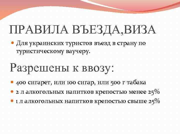 ПРАВИЛА ВЪЕЗДА, ВИЗА Для украинских туристов въезд в страну по туристическому ваучеру. Разрешены к
