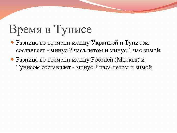 Время в Тунисе Разница во времени между Украиной и Тунисом составляет - минус 2