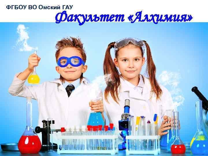 ФГБОУ ВО Омский ГАУ Факультет «Алхимия»