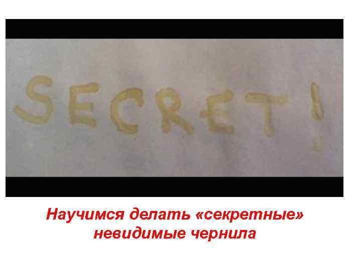 Научимся делать «секретные» невидимые чернила