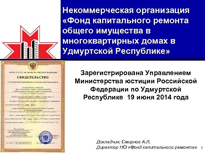 Некоммерческая организация «Фонд капитального ремонта общего имущества в многоквартирных домах в Удмуртской Республике» Зарегистрирована