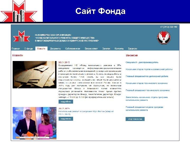 Сайт Фонда 10