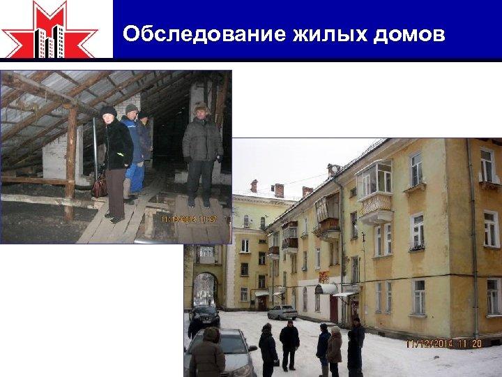Обследование жилых домов 12