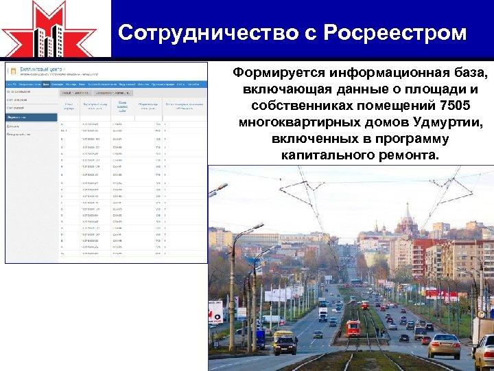 Сотрудничество с Росреестром Формируется информационная база, включающая данные о площади и собственниках помещений 7505