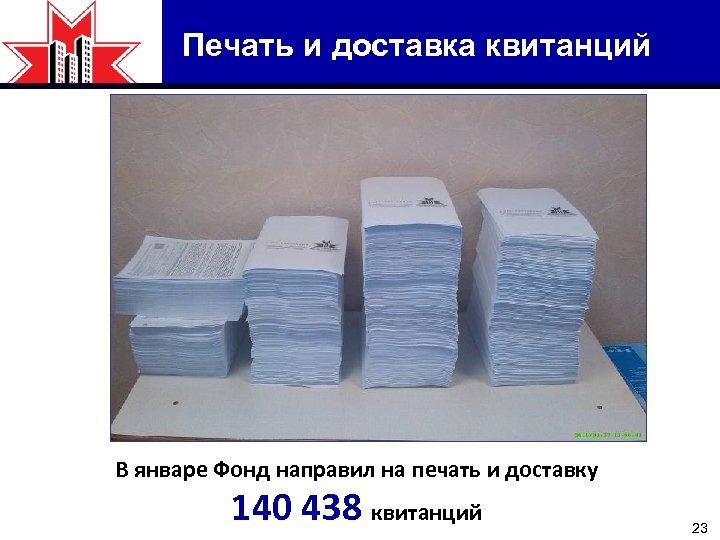 Печать и доставка квитанций В январе Фонд направил на печать и доставку 140 438