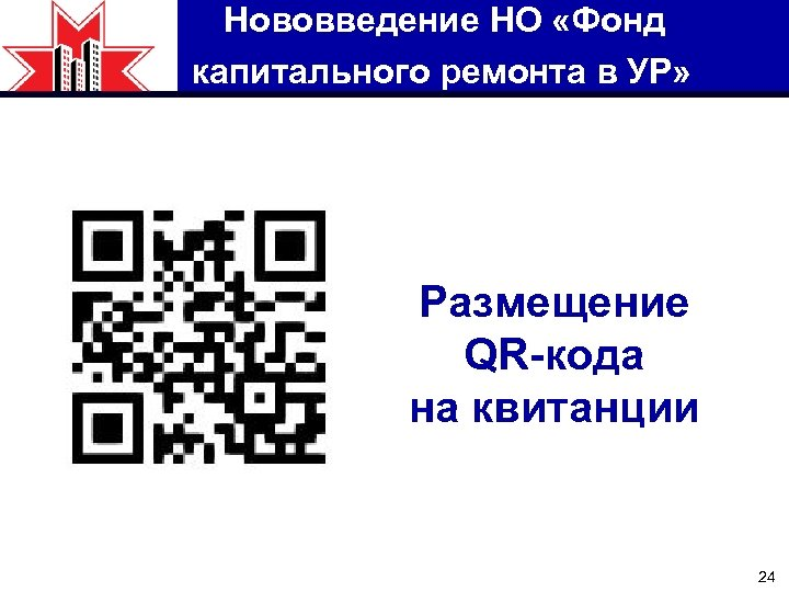 Нововведение НО «Фонд капитального ремонта в УР» Размещение QR-кода на квитанции 24