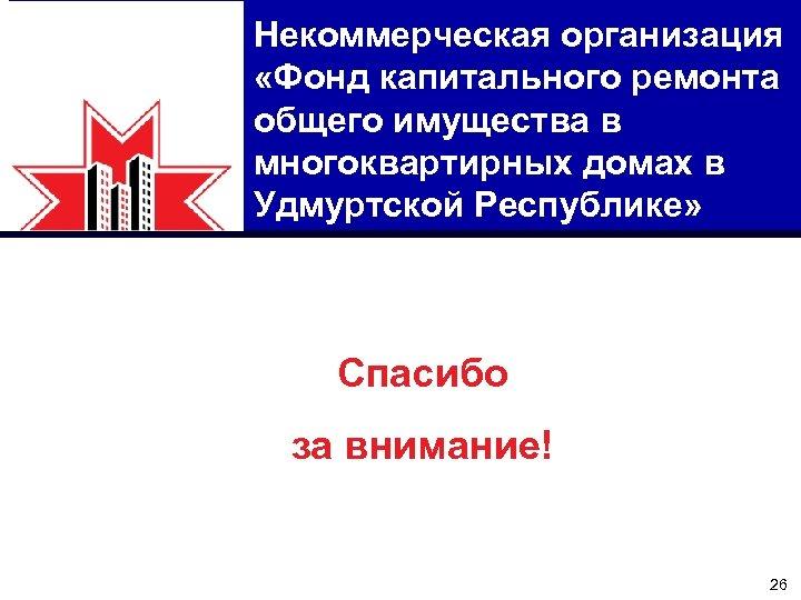 Некоммерческая организация «Фонд капитального ремонта общего имущества в многоквартирных домах в Удмуртской Республике» Спасибо