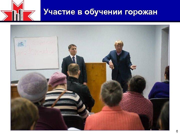 Участие в обучении горожан 6