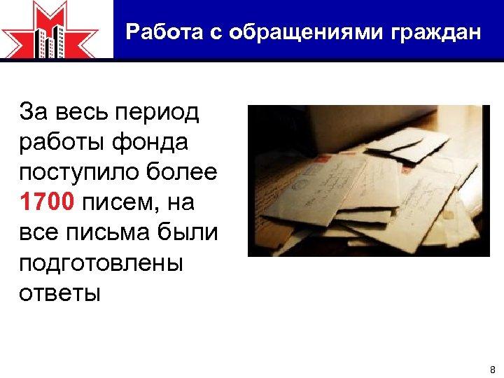Работа с обращениями граждан За весь период работы фонда поступило более 1700 писем, на