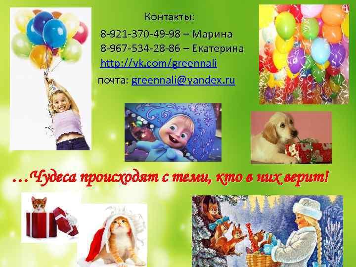 Контакты: 8 -921 -370 -49 -98 – Марина 8 -967 -534 -28 -86 –