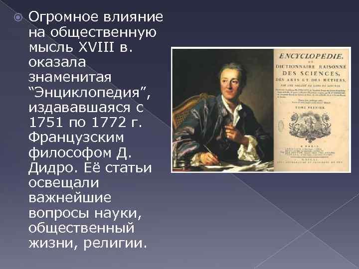 """Огромное влияние на общественную мысль XVIII в. оказала знаменитая """"Энциклопедия"""", издававшаяся с 1751"""