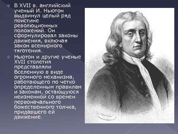 В XVII в. английский ученый И. Ньютон выдвинул целый ряд поистине революционных положений. Он