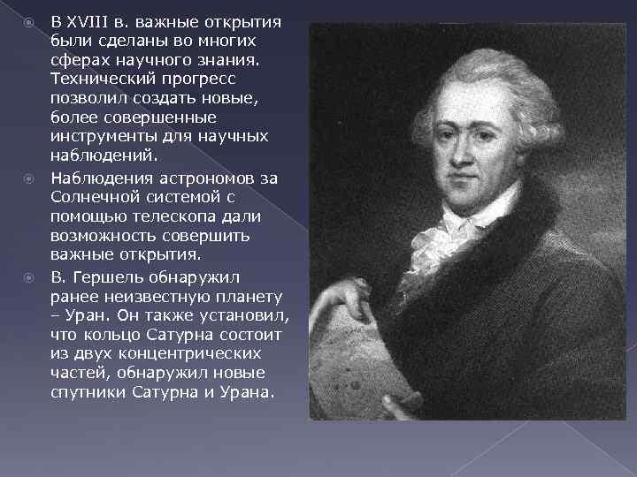 В XVIII в. важные открытия были сделаны во многих сферах научного знания. Технический прогресс